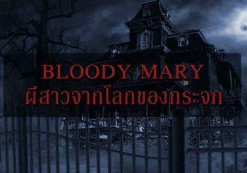 bloody mary ผีสาวจากโลกของกระจก